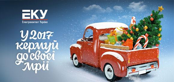 Вітання з Новим 2017 роком та Різдвом Христовим від ТзОВ «Електроконтакт Україна»