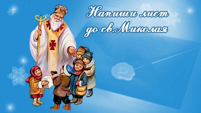 Напиши лист до Святого Миколая (відео)
