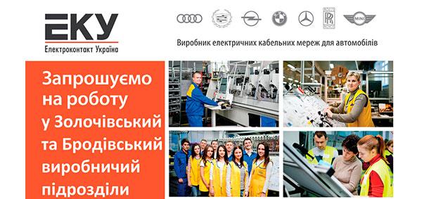 """У зв'язку з розширенням виробничих потужностей ТзОВ """"Електроконтакт Україна"""" оголошує про відкриття вакансій"""