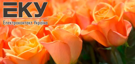 """Вітання зі святом 8 березня від """"Електроконтакт Україна"""""""