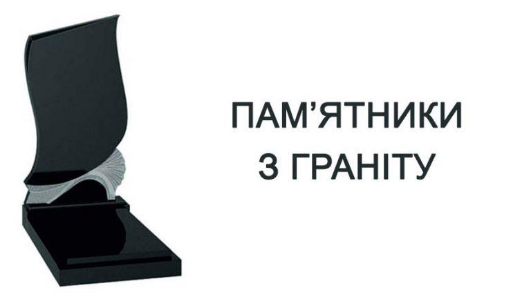 Найдешевші пам'ятники з граніту
