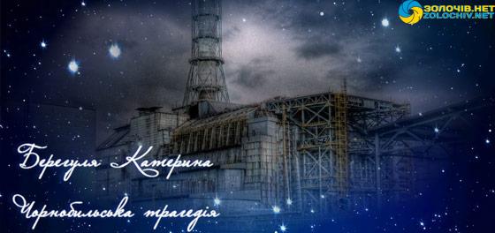 Творчі рядки   Катерина Берегуля: Чорнобильська трагедія