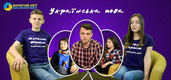 Шкільний формат: українська мова