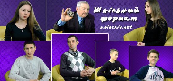 ШКІЛЬНИЙ ФОРМАТ 1.04.2017: історія