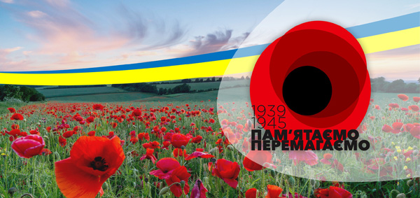 8 травня – День пам'яті та примирення