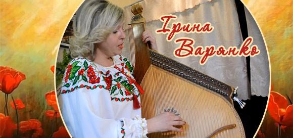 Життєві історії: Ірина Варянко