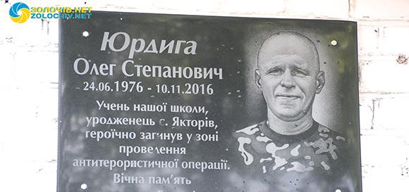На Золочівщині відкрили меморіальну дошку загиблому герою