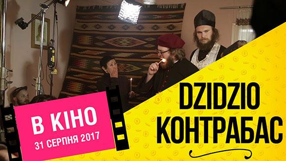 """""""DZIDZIO Контрабас"""" (Перший офіційний трейлер фільму) 2017"""