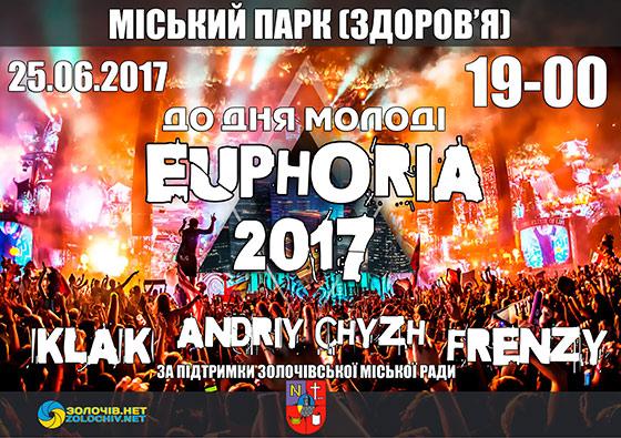 """У Золочеві відбудеться фестиваль """"ЕЙФОРІЯ – 2017"""""""