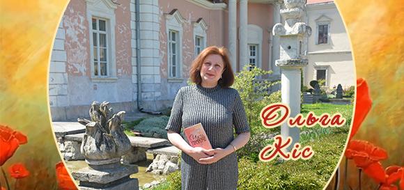 Життєві історії: Ольга Кіс