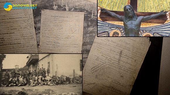 Сумні роковини трагічних подій у Золочівському замку-тюрмі
