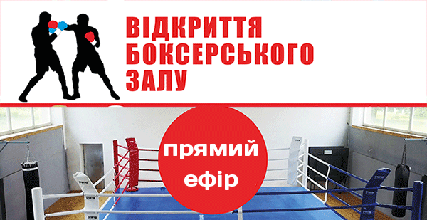 НАЖИВО: відкриття боксерського залу у Золочеві