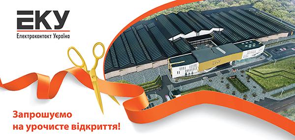 ТзОВ «Електроконтакт Україна» запрошує на урочисте відкриття заводу