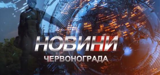 НОВИНИ із Червонограда | 15.08.2018