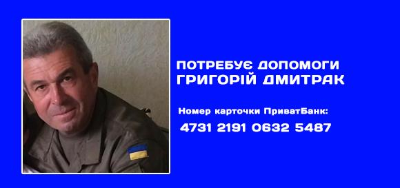 Вашої допомоги потребує Григорій Дмитрак