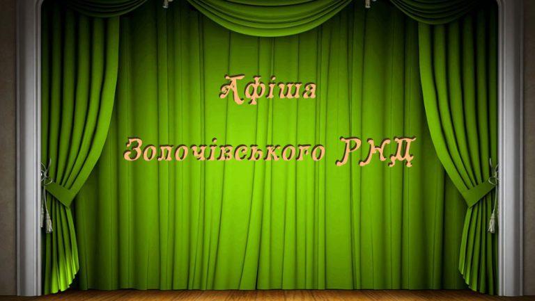 Золочівський РНД запрошує на святковий концерт «Мамина весна»
