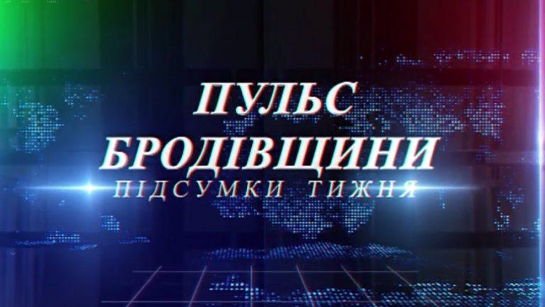 """Пульс Бродівщини: ТРК """"Броди"""". Випуск 21.10.2018"""