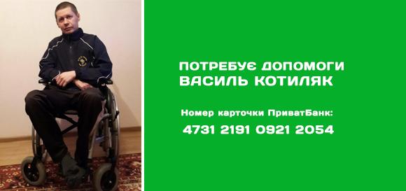 Вашої допомоги потребує Василь Котиляк