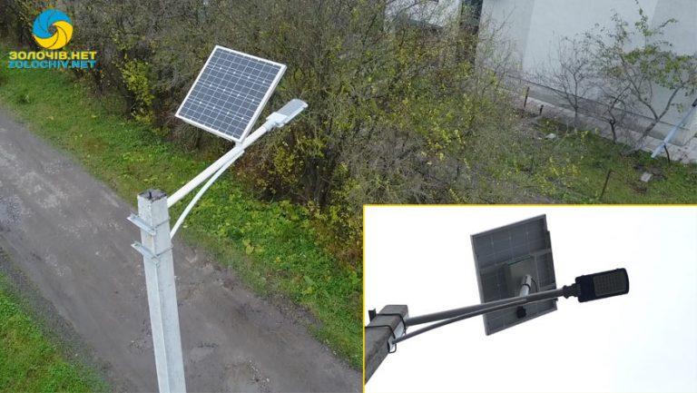 У 9 селах Золочівщини встановили вуличне освітлення на сонячних батареях