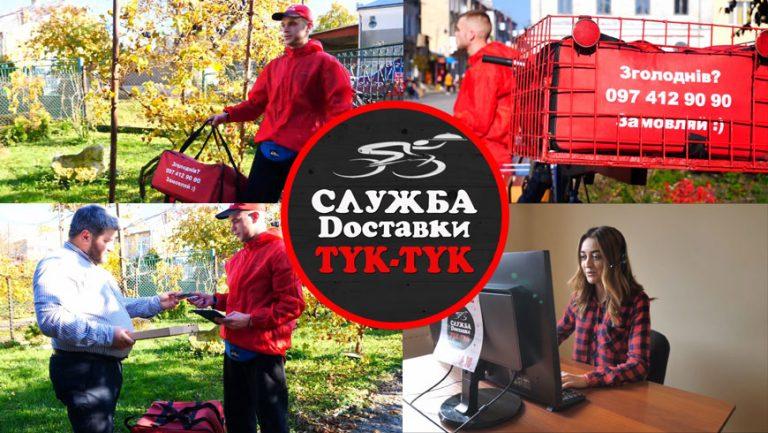 """Як працює служба доставки """"Тук-тук"""" у місті Золочів (відео)"""