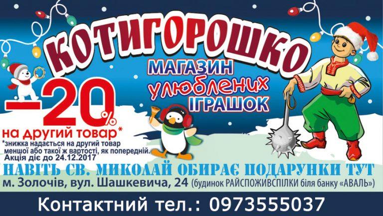 Акція до св. Миколая від магазину улюблених іграшок «Котигорошко»
