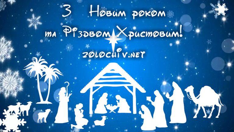 Сьогодні відзначають Різдво Христове за григоріанським календарем