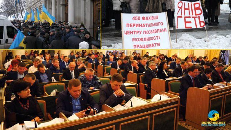 Мітинги та сесія Львівської обласної ради