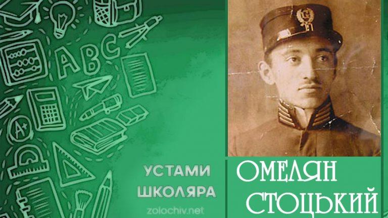 Устами школяра | видатний виходець із Золочівщини Омелян Стоцький