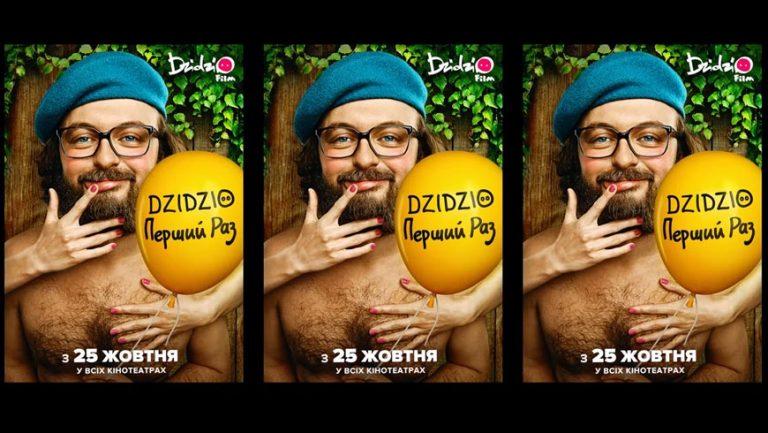 Дзідзьо презентував тизер свого нового фільму «DZIDZIO ПЕРШИЙ РАЗ»