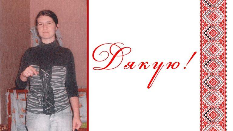 Допоможіть врятувати життя молодій жінці Мар'яні Погончук