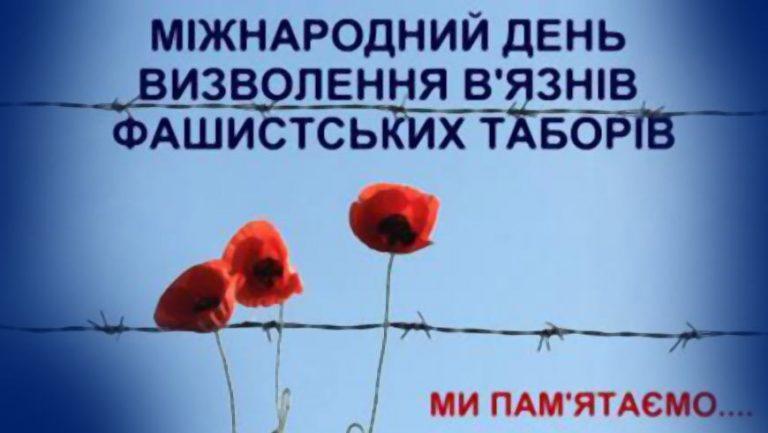 Устами школяра | поговоримо про Міжнародний день визволення в'язнів фашистських концтаборів