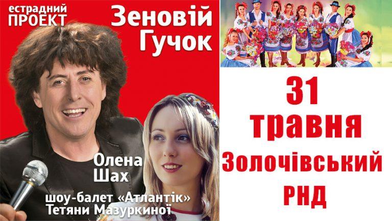 Визначено, хто отримає подарункові квитки на концерт Зеновія Гучка та Олени Шах
