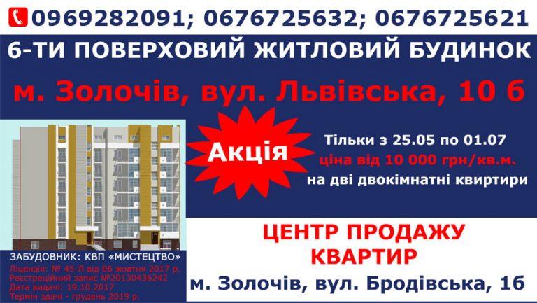 Продаються квартири у Золочеві