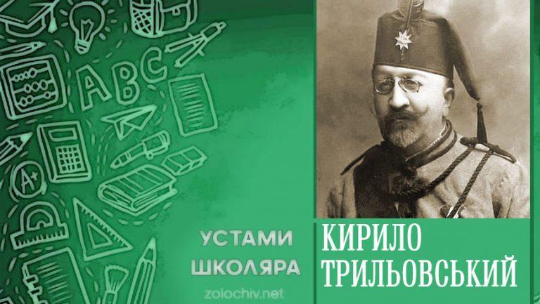 Устами школяра | видатний виходець із Золочівщини Кирило Трильовський