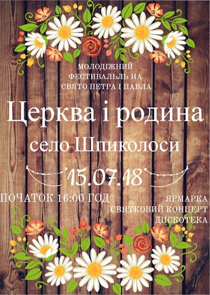 """Молодіжний фестиваль """"Церква і родина"""" пройде у с. Шпиколоси"""