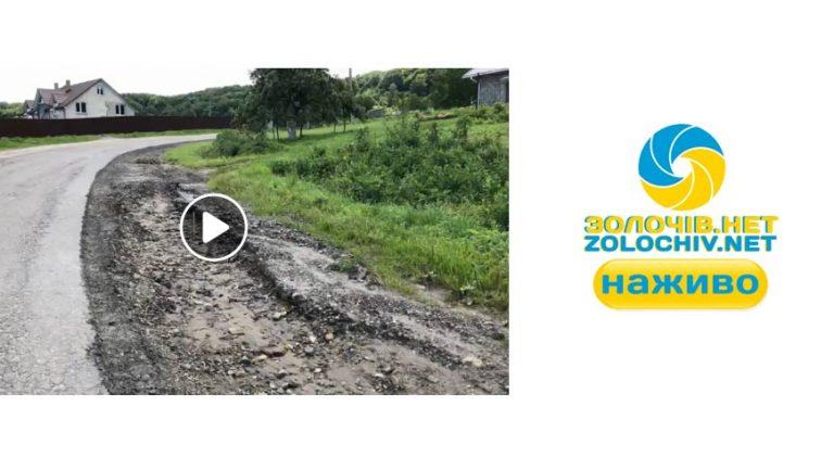 Наживо: дорога в селі Вороняки