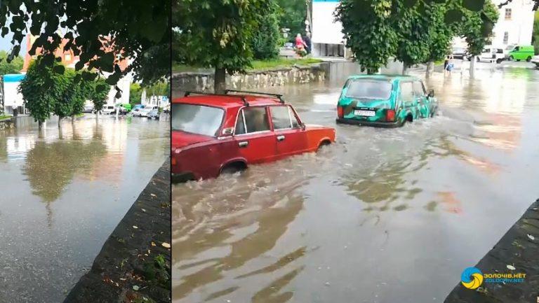 """У Золочеві """"традиційно"""" після дощу підтопило вул. Лермонтова"""