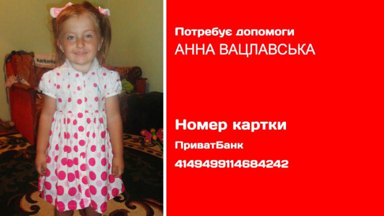Вашої допомоги потребує Анна Вацлавська