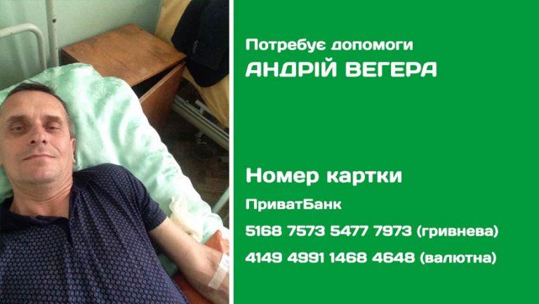Вашої допомоги потребує Андрій Вегера
