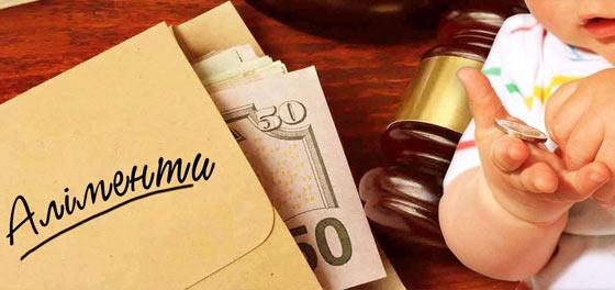 Щодо отримання заборгованих коштів по аліментах: 84 706,57 грн сплачено на користь дитини одним платежем
