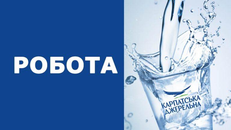 Філія ТОВ «Карпатські мінеральні води» запрошує на роботу