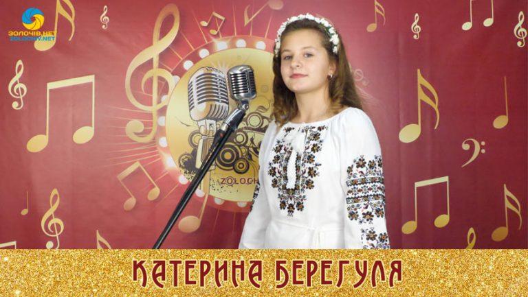 """Учасниця конкурсу """"Таланти Золочівщини"""" Катерина Берегуля"""