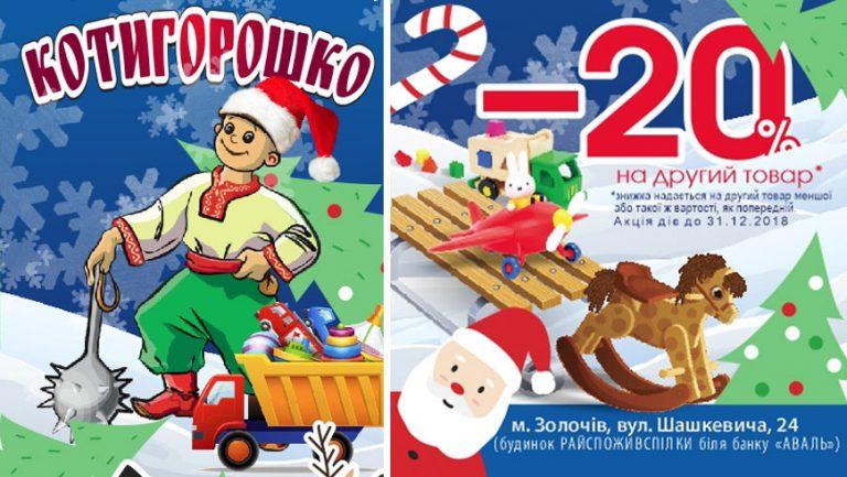 """Магазин іграшок """"Котигорошко"""" – навіть Миколай обирає подарунки тут"""