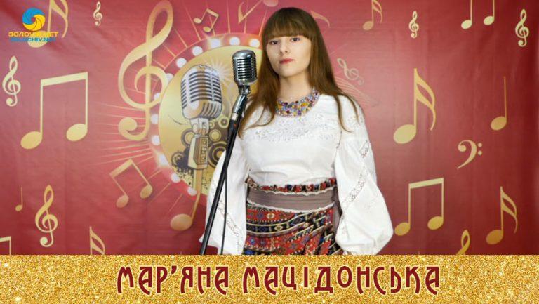 """Учасниця конкурсу """"Таланти Золочівщини"""" Мар'яна Мацідонська"""
