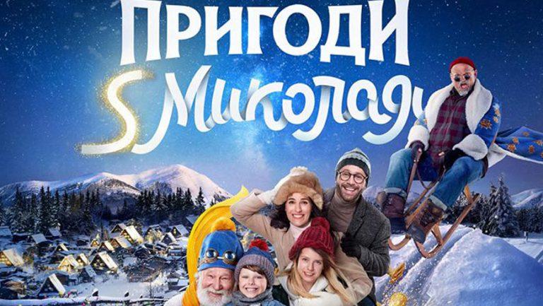 Трейлер сімейної комедії «Пригоди S Миколая»