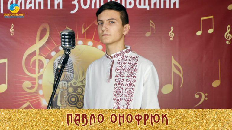 """Учасник конкурсу """"Таланти Золочівщини"""" Павло Онофрюк"""