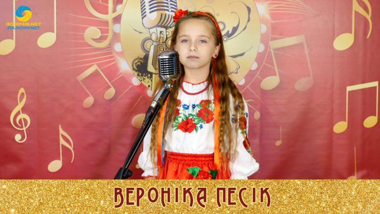 """Учасниця конкурсу """"Таланти Золочівщини"""" Вероніка Песік"""