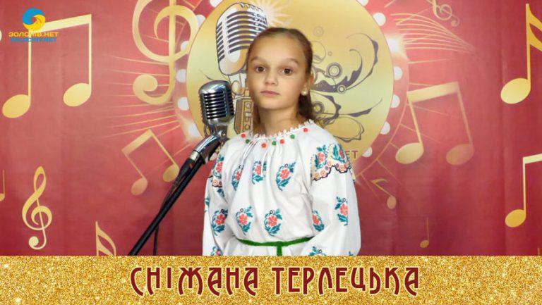 """Учасниця конкурсу """"Таланти Золочівщини"""" Сніжана Терлецька"""