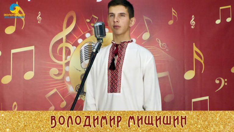 "Учасник конкурсу ""Таланти Золочівщини"" Володимир Мищишин"