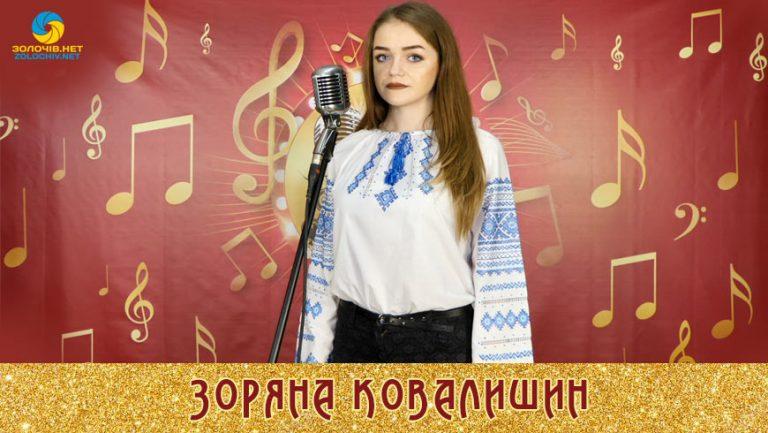 """Учасниця конкурсу """"Таланти Золочівщини"""" Зоряна Ковалишин"""